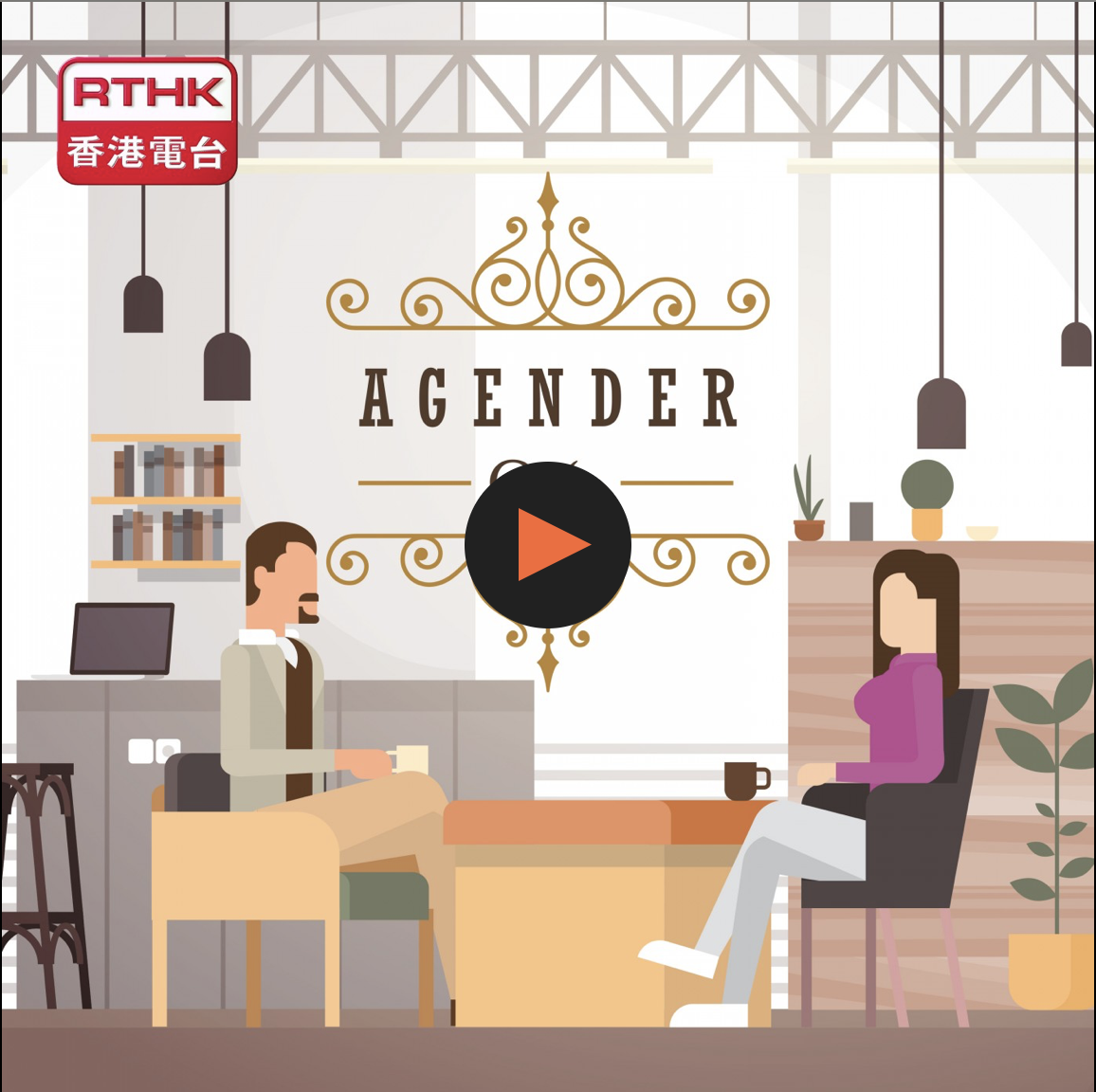 Podcast One: Agender Cafe – Eating disorders (6-6-2019)